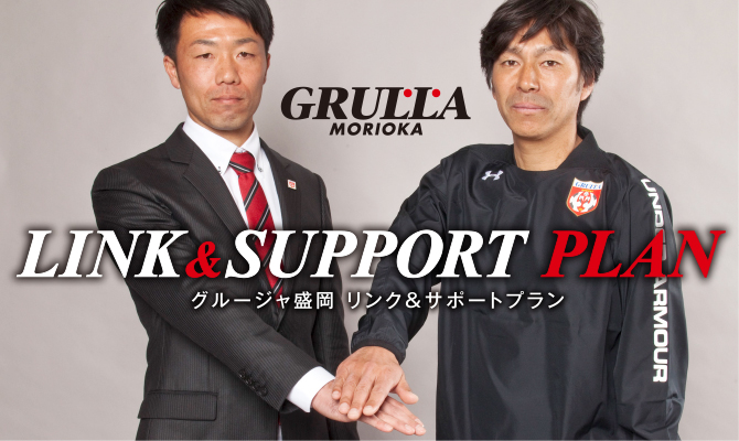 LINK&SUPPORT_TITLE