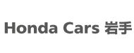 Honda cars 岩手