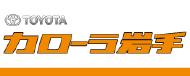 トヨタカローラ岩手