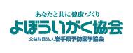 よぼう医学協会