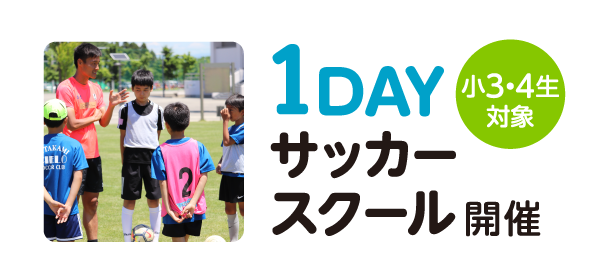 1DAYサッカースクール開催