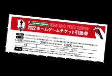 2021ホーム戦観戦チケット