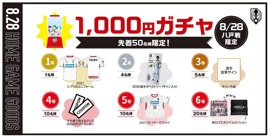 1,000円ガチャ
