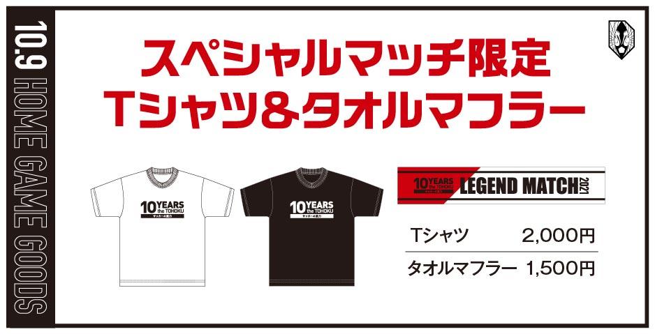 スぺシャツマッチ限定Tシャツ&タオルマフラー