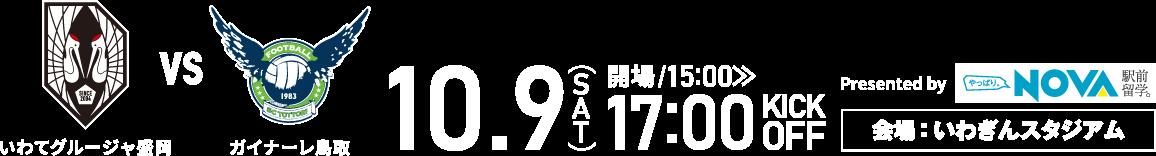 いわてグルージャ盛岡 vs ガイナーレ鳥取