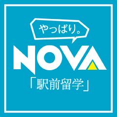駅前留学NOVA W受講特典