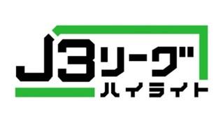 J3リーグハイライト