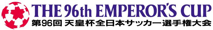 天皇杯ロゴ(横)