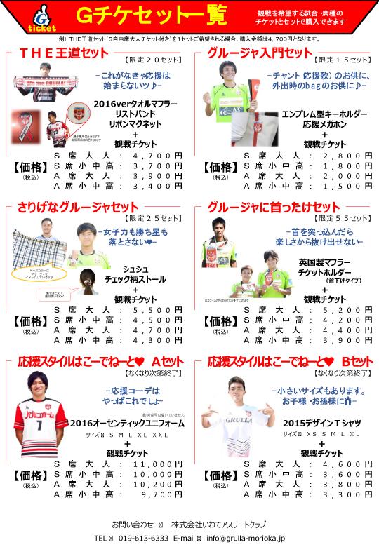 2016Gチケ(HP用)