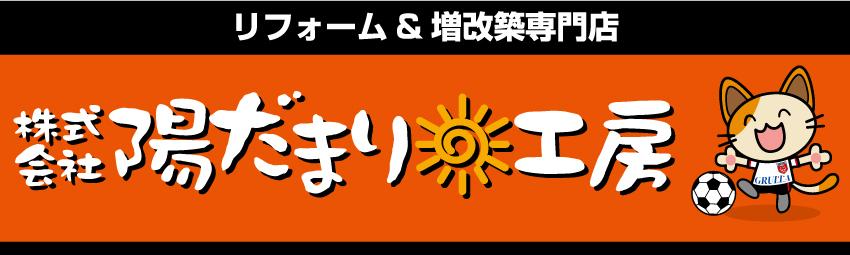 17陽だまり工房(300cm×90cm)OL