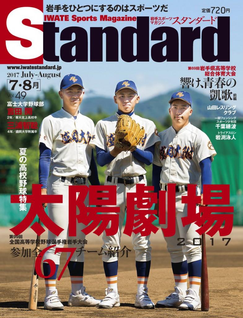 Standard7-8