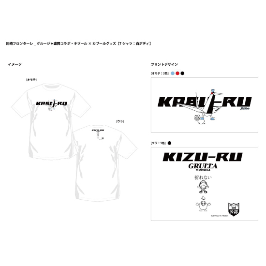 Tシャツ_詳細