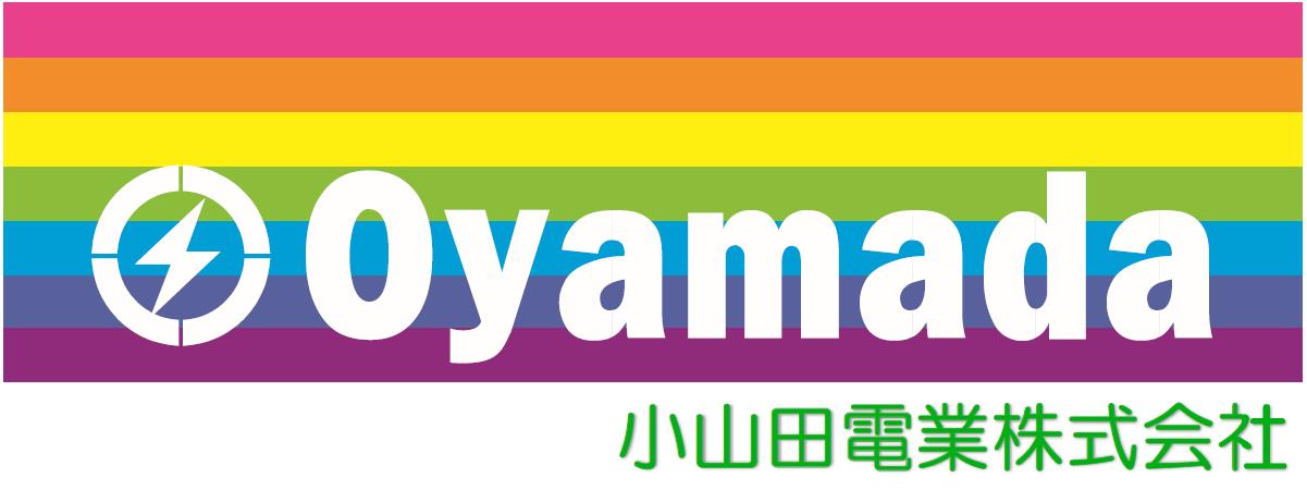小山田電業株式会社