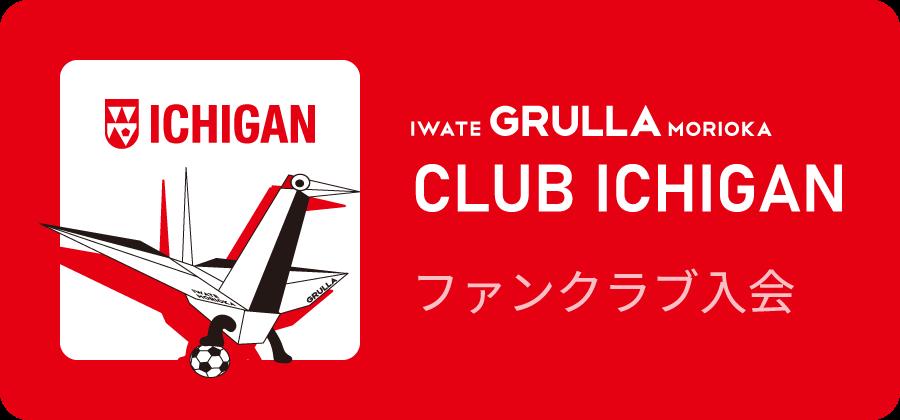 ファンクラブ入会