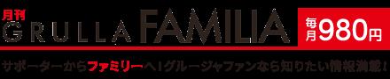 月刊マガジン「GRULLA FAMILIAR」毎月980円