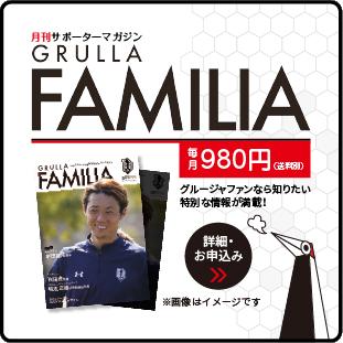 GRULLA FAMILIA