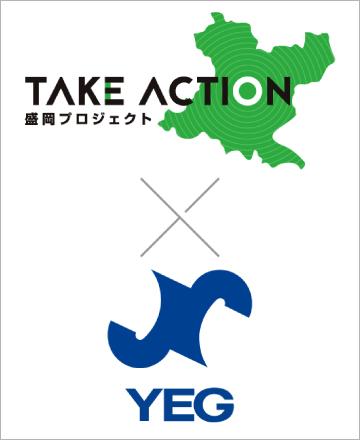 「TAKE ACTION盛岡」プロジェクトへの参加