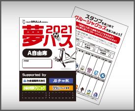 J3の試合を無料で観戦できる夢パス進呈!(お子様のみ)