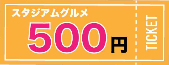 グルメチケット500円