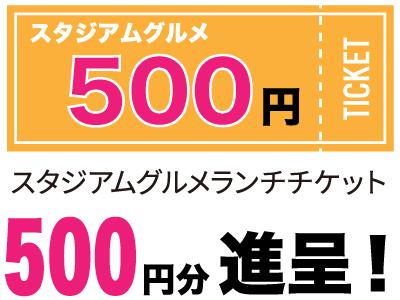 グルメチケット500円分進呈