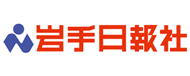 岩手日報社